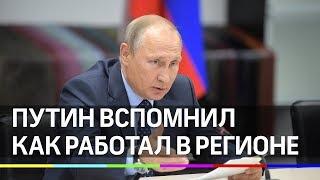 Владимир Путин вспомнил как работал в регионе