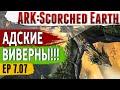 Ark Scorched Earth S 7 07 АДСКИЕ ВИВЕРНЫ Украл яйцо ВИВЕРНЫ mp3