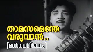 Thamasamenthe Varuvan - Bhargavi Nilayam(1964) | Yesudas | P.Bhaskaran | Baburaj | Film Songs