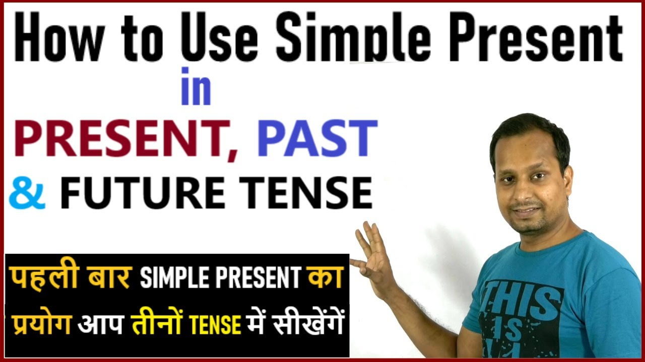 How to Use Simple Present in Present, Past & Future Tense | Amazing Tricks | By-Prakash Singh Azad |