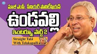 Ex MP Vundavalli Arun Kumar Interview Part 2    Straight Talk with Telakapalli