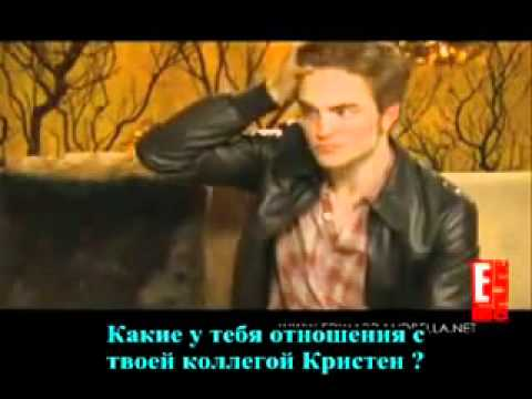 Роб об отношениях с Кристен 2009 (русс. суб)