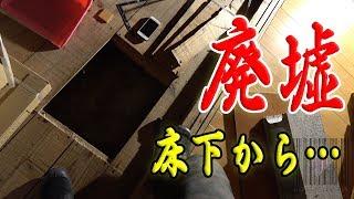 廃墟の床ぶっ壊したら、床下から凄いお宝出てきた!! #7