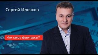 Сергей Ильясов. Что такое фьючерсы?