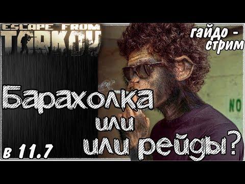 Барахолка VS Рейды, а где фармишь ты в  Escape From Tarkov ► Актуальность в 0.11.7