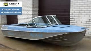 Комплект «Элит» на лодку «Казанка-5М2-4»