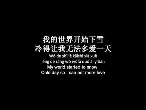 Chinese song  吻别   Wen bie Lyric   Pinyin   Engsub