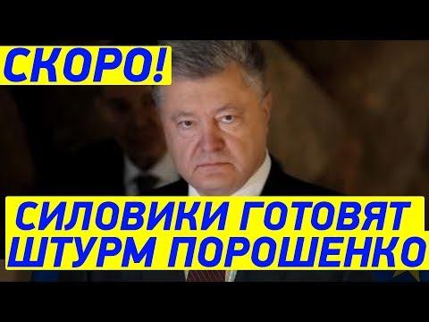 ДЕРЖИСЬ, Украина! Порошенко СИЛОЙ будут доставлять в ГБР!
