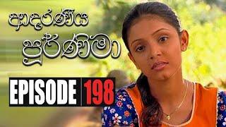 Adaraniya Purnima | Episode 198 ( ආදරණීය පූර්ණිමා ) Thumbnail