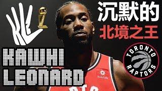 不愛說話但聲勢浩大,北境沉默的王者!Kawhi Leonard/雷納德 - NBA球員小故事EP15