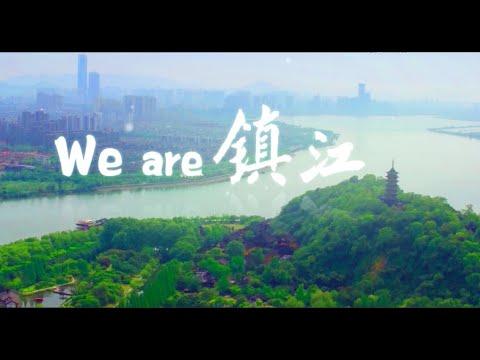Visiting China Online   Enviously beautiful Zhenjiang