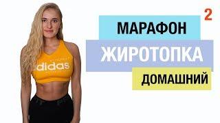 МАРАФОН ЖИРОТОПКА Тренировка 2 ЖИРОСЖИГАЮЩАЯ ТРЕНИРОВКА