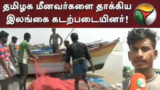 Srilankan Navy attacked TN Fishermen by cable wires and Ice Cubes. | #TNFishermen #SrilankanNavy
