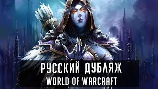 Кто озвучивал World of Warcraft? Часть 2