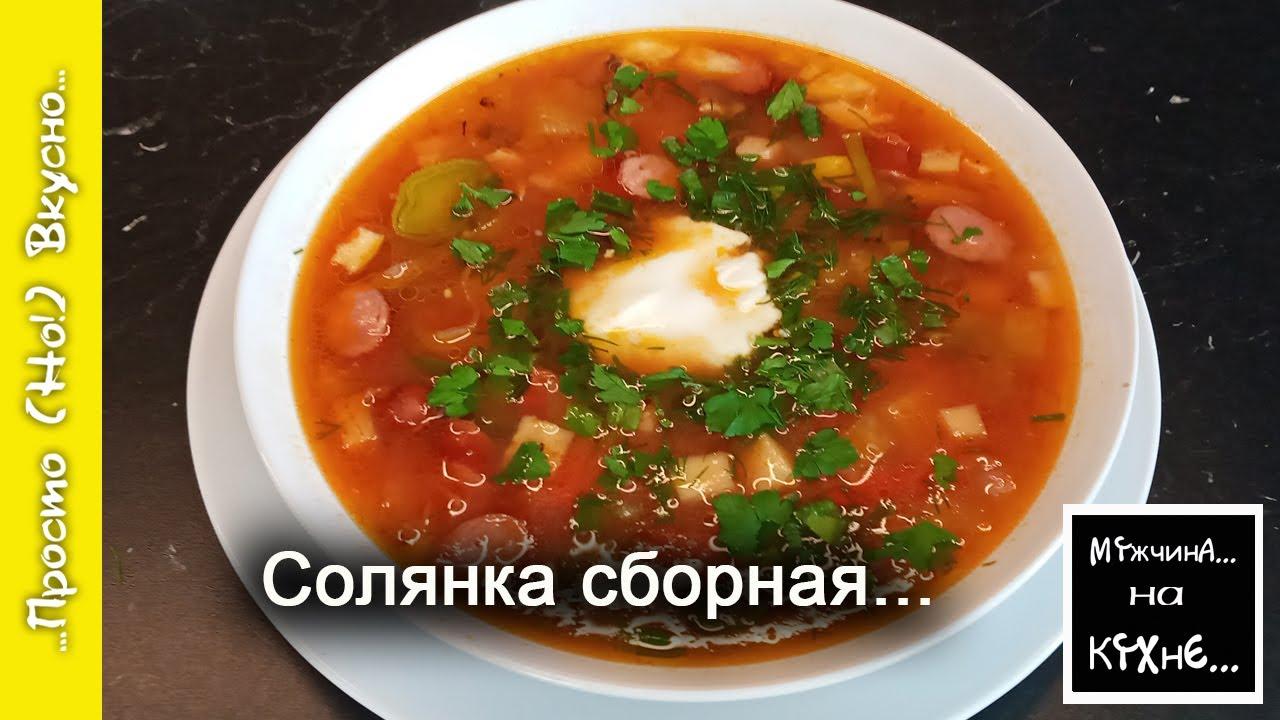 Готовим солянку сборную /обалденный обед получился)