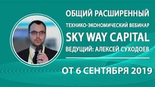 Всё самое актуальное и интересное в мире SkyWay [6.09.2019 г.]
