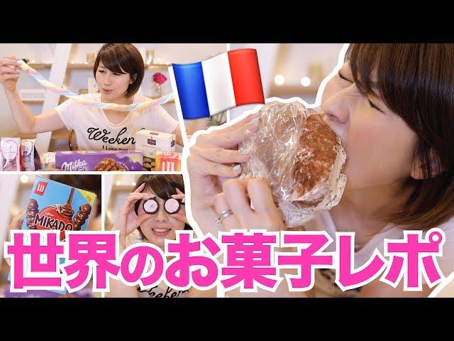 これどうやって食べるの??フランスのお菓子をちかレポ 🇫🇷 ✨〔#552〕