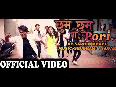#trending-छुम-छुम-ग-पोरी-|-chhum-chhum-ga-pori-official-song-2018-|-by-sachin-mokle-&-sagar,shubham