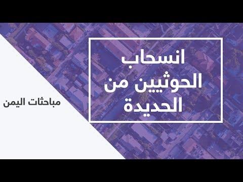 الامم المتحدة: نقترح انسحاب الحوثيين من الحديدة  - نشر قبل 20 ساعة