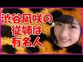 【NMB48】渋谷凪咲の従姉は有名人 の動画、YouTube動画。