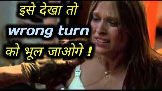 wrong turn jaisi hollywood movie hindi dubbed   wrong turn types movie in hindi   wrong turn Hsfilms