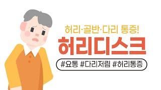 [서울나우병원] 허리·골반.다리 통증 ,허리디스크