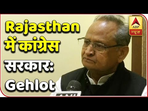 Congress Will Form Government In Rajasthan, Says Ashok Gehlot | ABP News