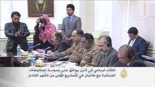 خريطة طريق ومفاوضات مباشرة بين الحكومة الأفغانية وطالبان