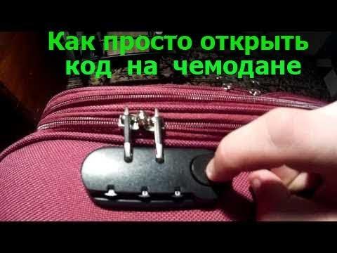 Как открыть кодовый замок чемодана