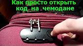 Как открыть кодовый замок чемодана - YouTube