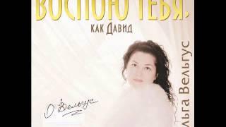 Ольга Вельгус - Когда мне холодно