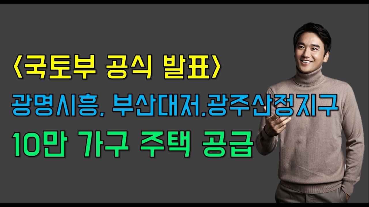 장대장TV 라이브상담(장용석 출연/부동산/부동산 상담/부동산 투자)