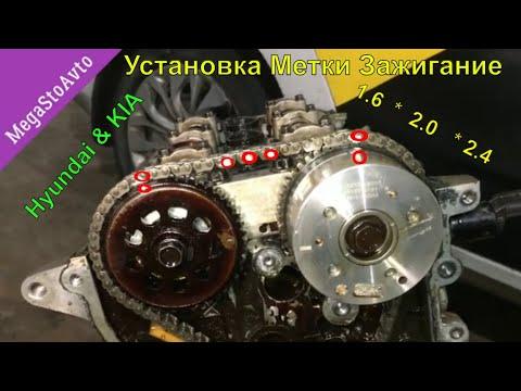 Установка метки- замена  цепи грм Hyundai Solaris - Kia Rio 1.6 * 2.0 * 2.4