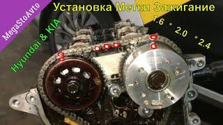 Установка метки  замена  цепи грм Hyundai Solaris   Kia Rio 1.6  2.0  2.4