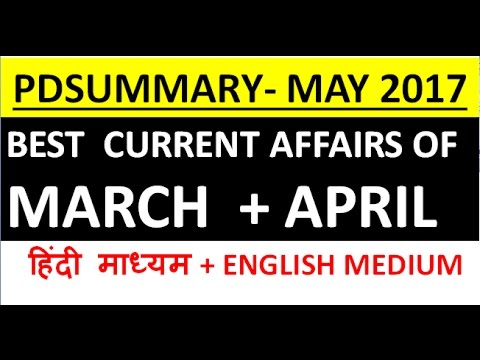 current affairs 2017 - pd summary - may 2017 in hindi- april and march pdsummary by GYAN