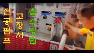 소방차(물탱크) 진공펌프 고장시 흡수방법(유튜브최초)