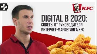 Digital в 2020 советы от руководителя Интернет-маркетинга KFC