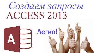 Создание запросов в СУБД Access 2013 (запрос на выборку, создание таблицы и удаление)