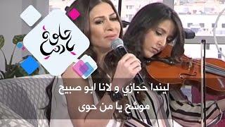 ليندا حجازي و لانا ابو صبيح - موشح يا من حوى