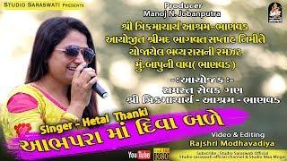 HETAL THANKI | Bapu Ni Vaav Bhanvad Live DANDIYA | Produce By STUDIO SARASWATI JUNAGADH