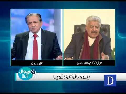 Sawal Se Aage - 14 January, 2018 - Dawn News