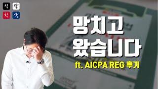 찍고 싶지 않았던 미국회계사 AICPA REG 시험 후…