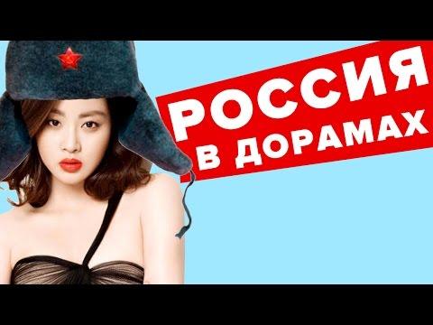 Россия в дорамах ~ Корейцы говорят по-русски