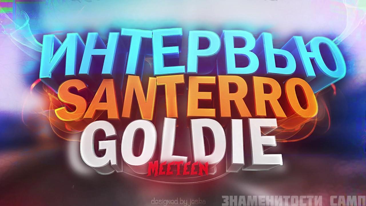 Santerro Goldie (Митин)