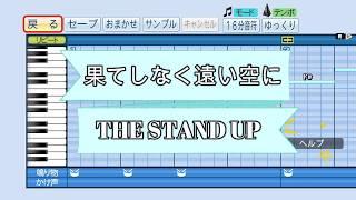 『パワプロ応援歌』で、THE STAND UPの「果てしなく遠い空に」を作ってみました。 リクエスト曲 アニメ「今日からマ王」OP曲 パワプロ応援歌ギャ...