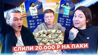 ШКОЛЬНИК СЛИЛ 20.000 РУБЛЕЙ НА ТОТСОВ