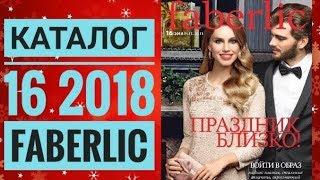 ФАБЕРЛИК НОВОГОДНИЙ КАТАЛОГ 16 2018 РОССИЯ|СМОТРЕТЬ ОНЛАЙН СУПЕР НОВИНКИ ЖИВОЙ CATALOG 16 FABERLIC