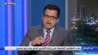 حزب المؤتمر الشعبي اليمني ينفي طلب وساطة إيران أو حزب الله