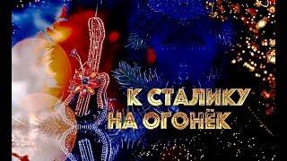 """Новогоднее Шоу """"К СТАЛИКУ НА ОГОНЁК"""", часть I"""