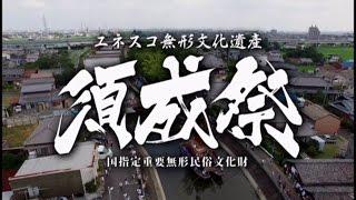 須成祭≪本編≫  愛知県蟹江町
